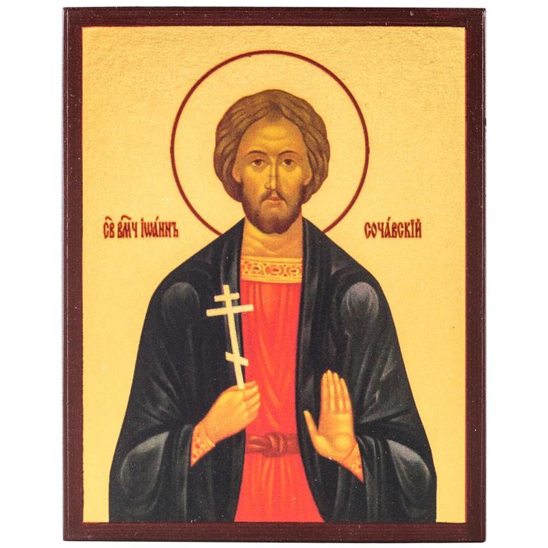 Икона Великомученик Иоанн Новый (Сочавский) 10х12 см