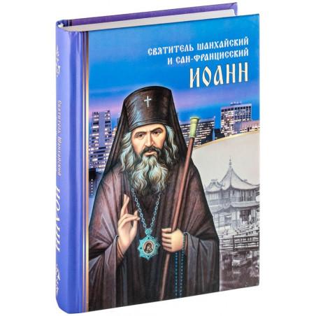 Святитель Шанхайский и Сан-Францисский Иоанн