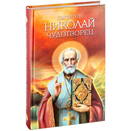 Святитель Николай Чудотворец. Житие, перенесение мощей, чудеса, слава в России