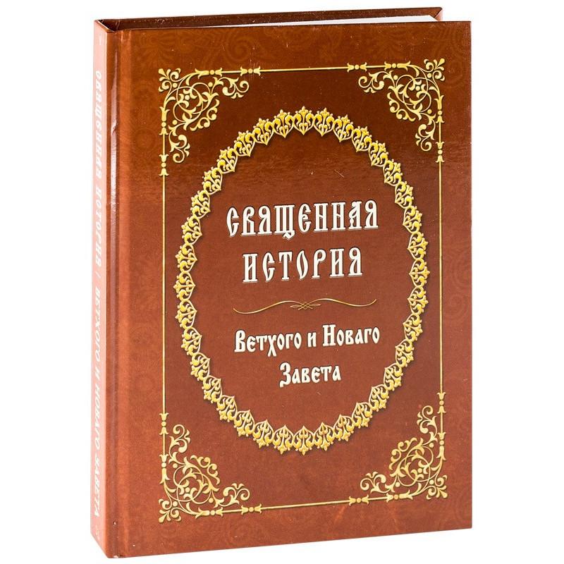 Священная история Ветхого и Новаго Завета
