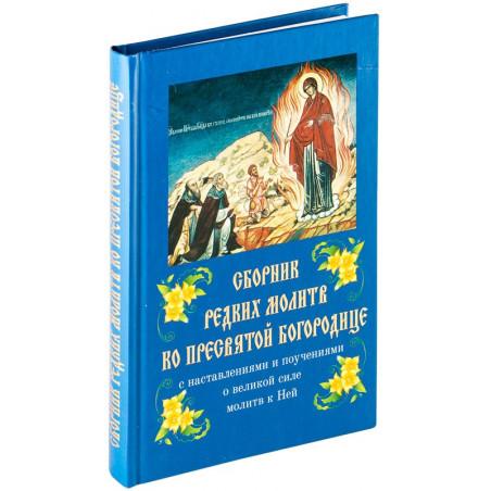Сборник редких молитв ко Пресвятой Богородице