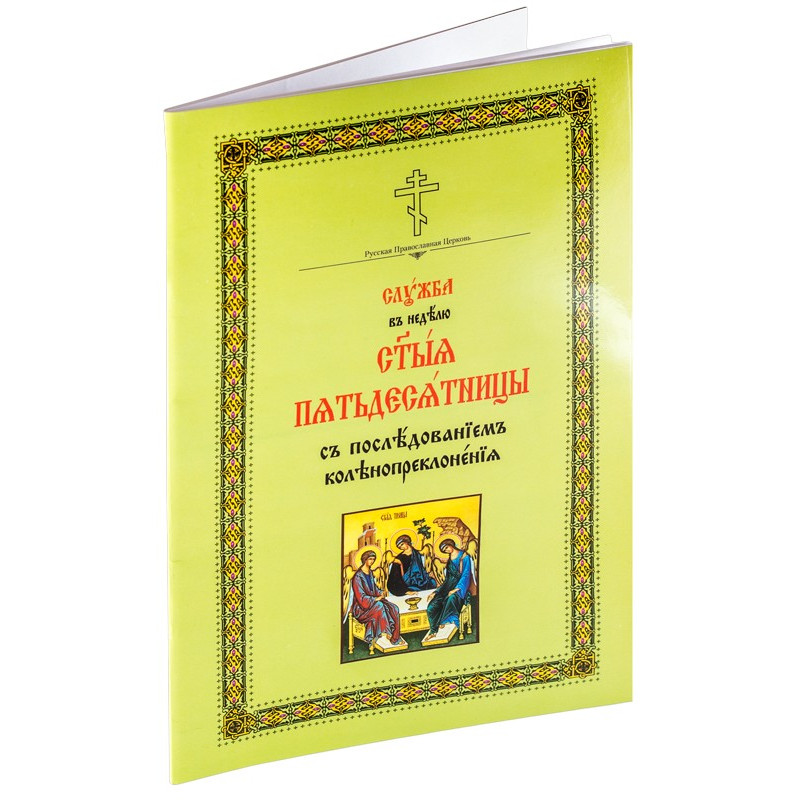 Служба на неделю Святыя Пятидесятницы с последованием коленгопреклонения.
