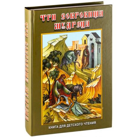 Три сокровища мудреца. Книга для детского чтения