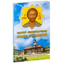 Святой Великомученик Иоанн Сочавский