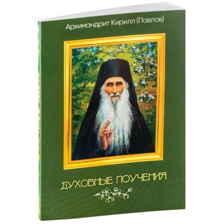 Духовные поучения. Архимандрит Кирилл (Павлов)