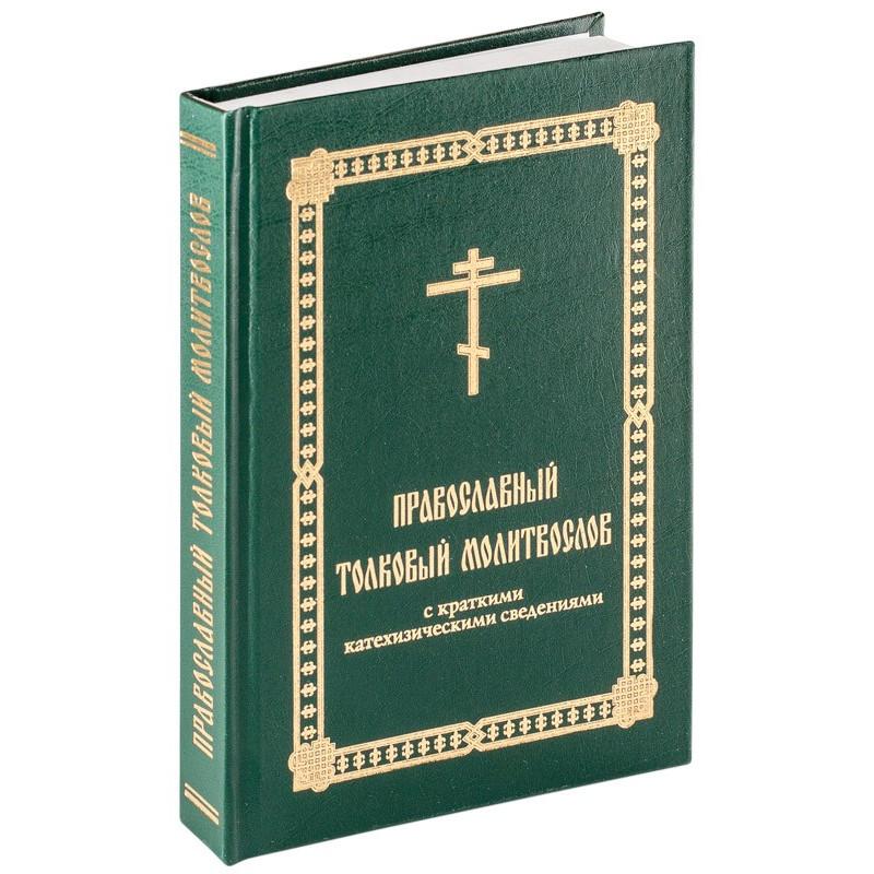 Православный толковый молитвослов