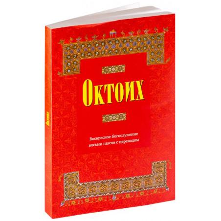 Октоих. Воскресное богослужение восьми гласов с переводом