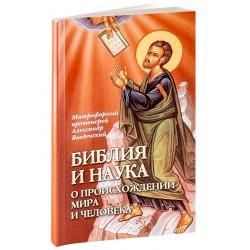 Библия и наука о происхождении мира и человека