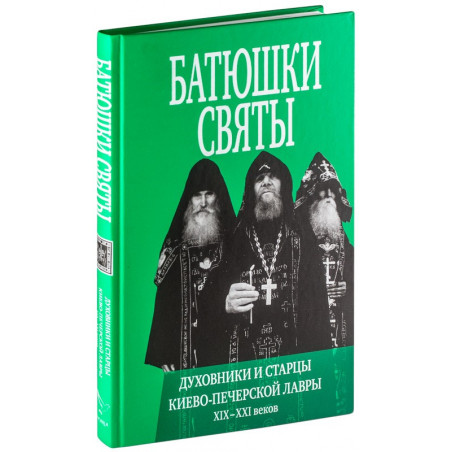 Батюшки святы. Духовники и старцы Киево-Печерской Лавры