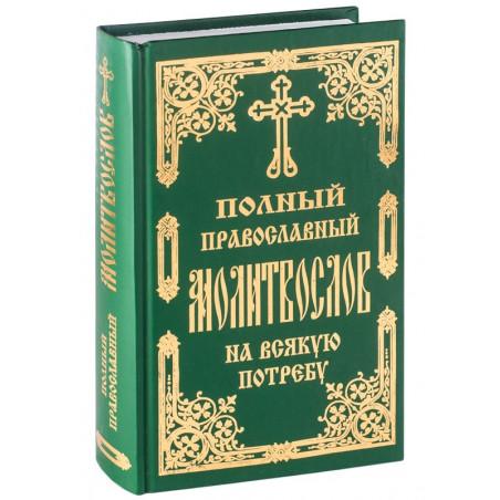 Полный православный...