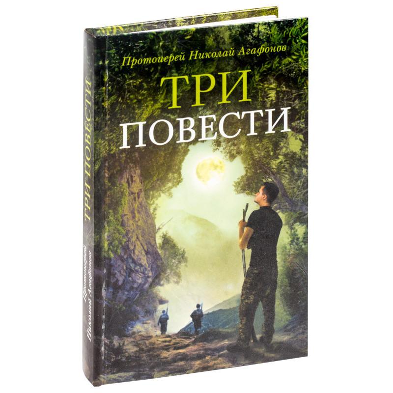 Три повести. Николай Агафоновй