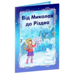 Вiд Миколая до Рiздва