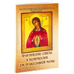 Практические советы и молитвослов для православной мамы
