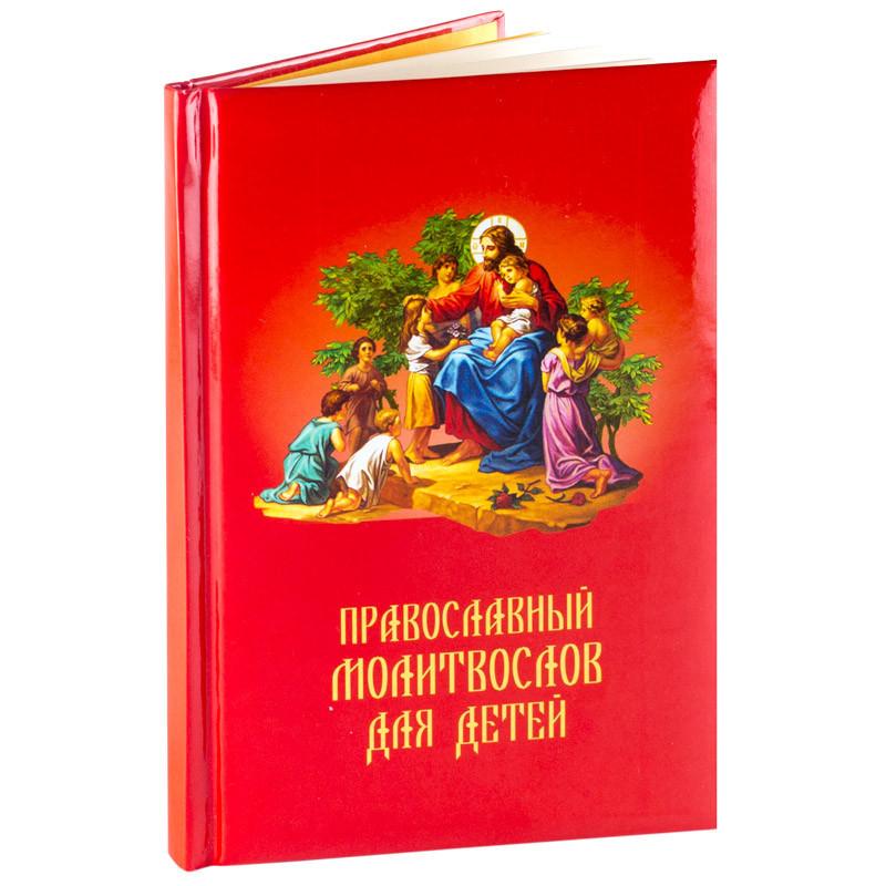 Православный молитвослов для детей