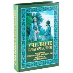 Училище благочестия или примеры христианских добродетелей выбранные из житий святых