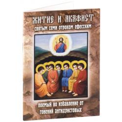 Житие и акафист святых семи отроков Эфесских