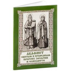 Акафист святым и праведным пророку Захарии и Елисавете