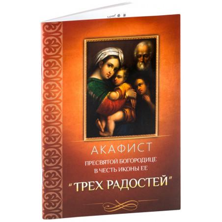 Акафист Пресвятой Богородице в честь иконы Ее «Трех Радостей»