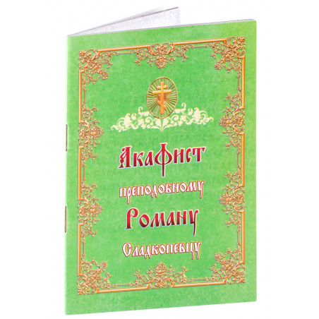Акафист преподобному Роману Сладкопевцу