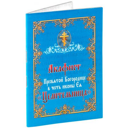 Акафист Пресвятой Богородице в честь иконы Ея «Целительница»