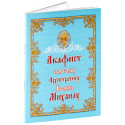 Акафист святому Архистратигу Божию Михаилу