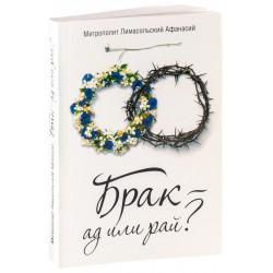 Брак - ад или рай? Митрополит Лимасольский Афанасий (Николау)