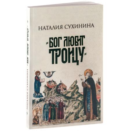 Бог любит Троицу. Наталия Сухинина