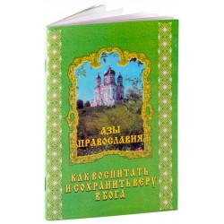 Азы православия. Как воспитать и сохранить веру в Бога