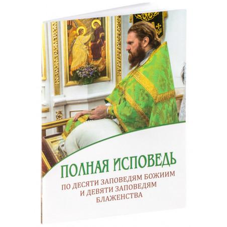 Полная исповедь по десяти заповедям Божиим и девяти заповедям Блаженства