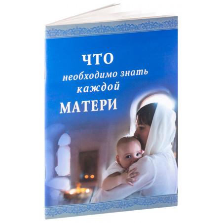 Что необходимо знать каждой матери. Книга для бесед родителей с детьми