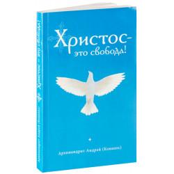 Христос — это свобода! Архимандрит Андрей (Конанос)