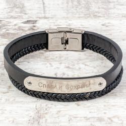 Кожаный браслет «Спаси и Сохрани»