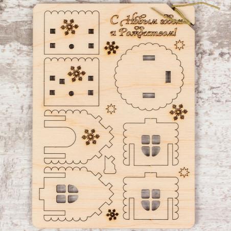 Деревянная открытка с сувениром «Домик»