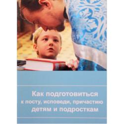 Как подготовиться к посту, исповеди,причастию детям и подросткам.