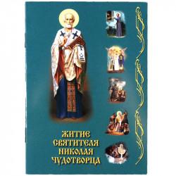 Житие Святителя Николая Чудотворца