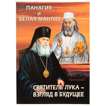 Панагия и белая мантия. Святитель Лука - взгляд в будущее