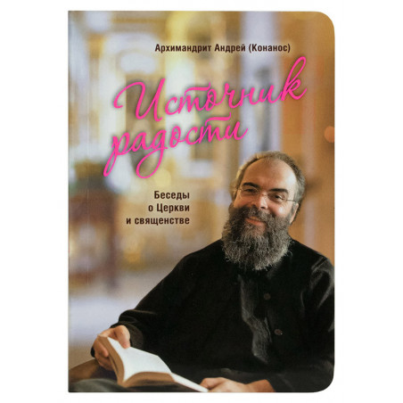 Целебник. Православный календарь на 2017 год.