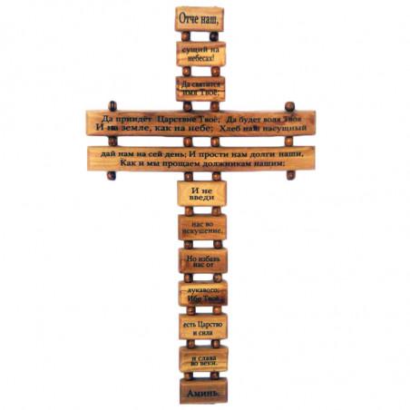 Крест дерев с молитвой...