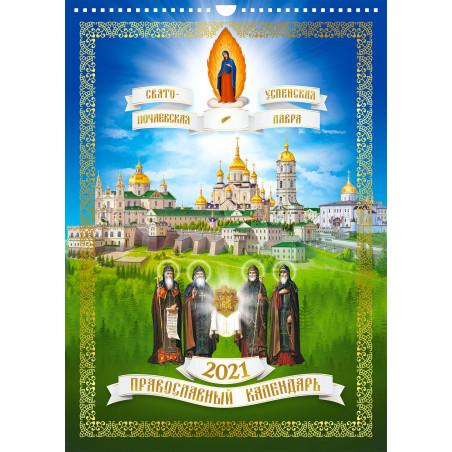 Православный календарь 2021...