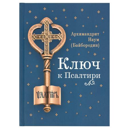 Ключ к Псалтири, Наум...