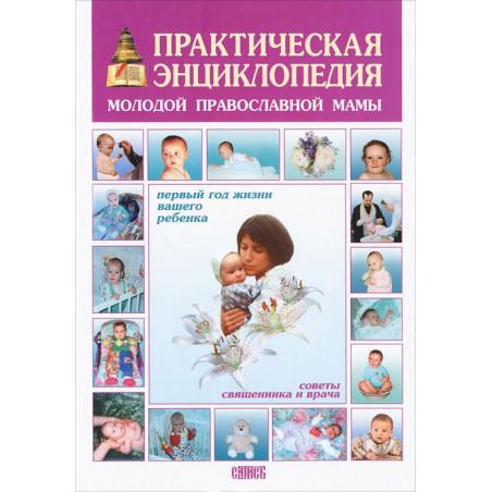 Практическая энциклопедия...