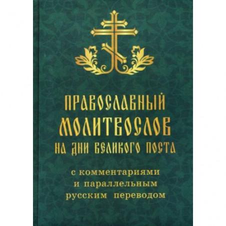 Православный молитвослов на...