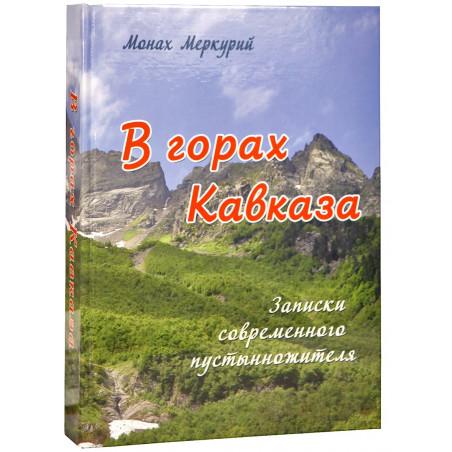 В горах Кавказа. Записки...
