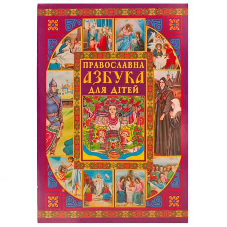 Православна азбука для дiтей