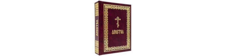 Богослужебная и учебная литература