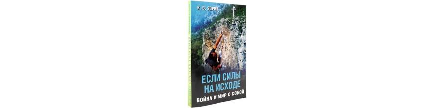 Духовно-просветительная литература