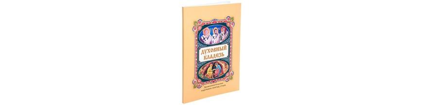 Святоотеческая литература