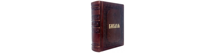 Священное писание / Библия / Новый завет